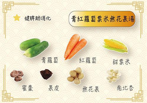 青紅蘿蔔粟米無花果湯