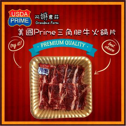 美國Prime三角肥牛火鍋片