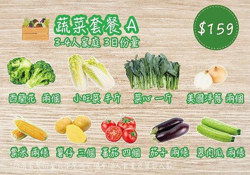 蔬菜套餐A (三天份)