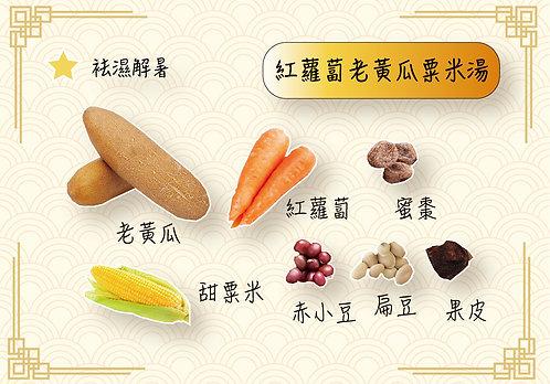 紅蘿蔔老黃瓜粟米湯