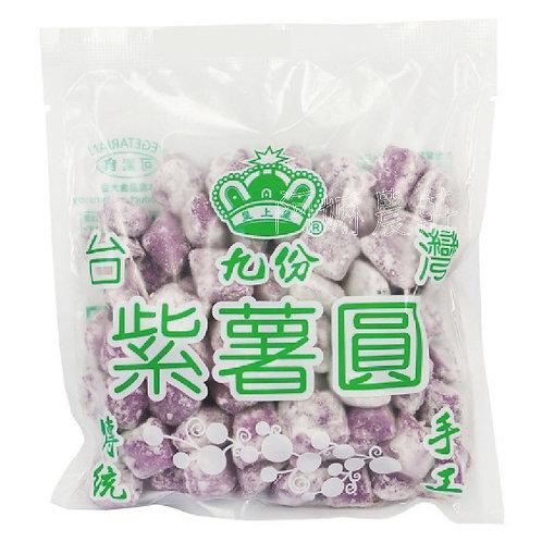 九份手工紫薯圓 200g