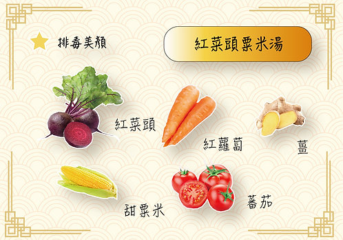 紅菜頭粟米湯
