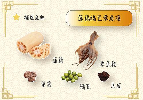 蓮藕章魚綠豆湯