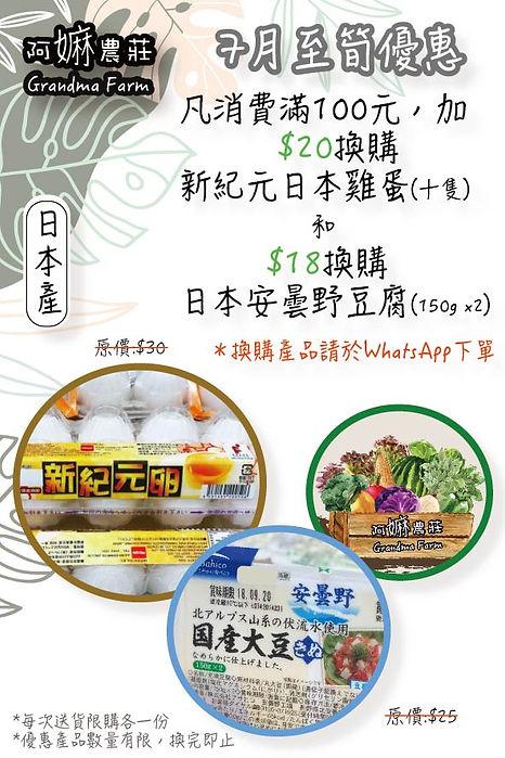 July promotion_工作區域 1.jpg