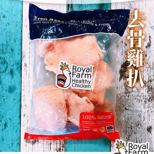 Royal Farm 無激素雞扒