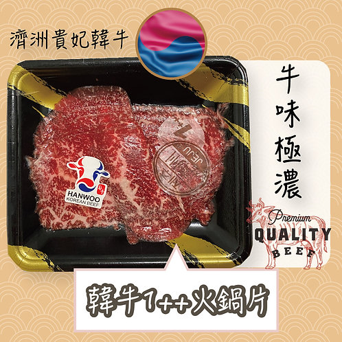 韓牛1++火鍋片/150g