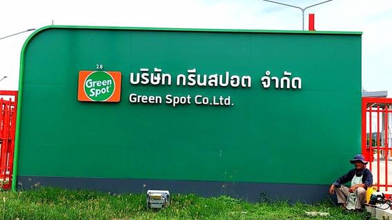 greenspot-2jpg