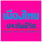 thai life insurance เมืองไทประกันชีวิต.j