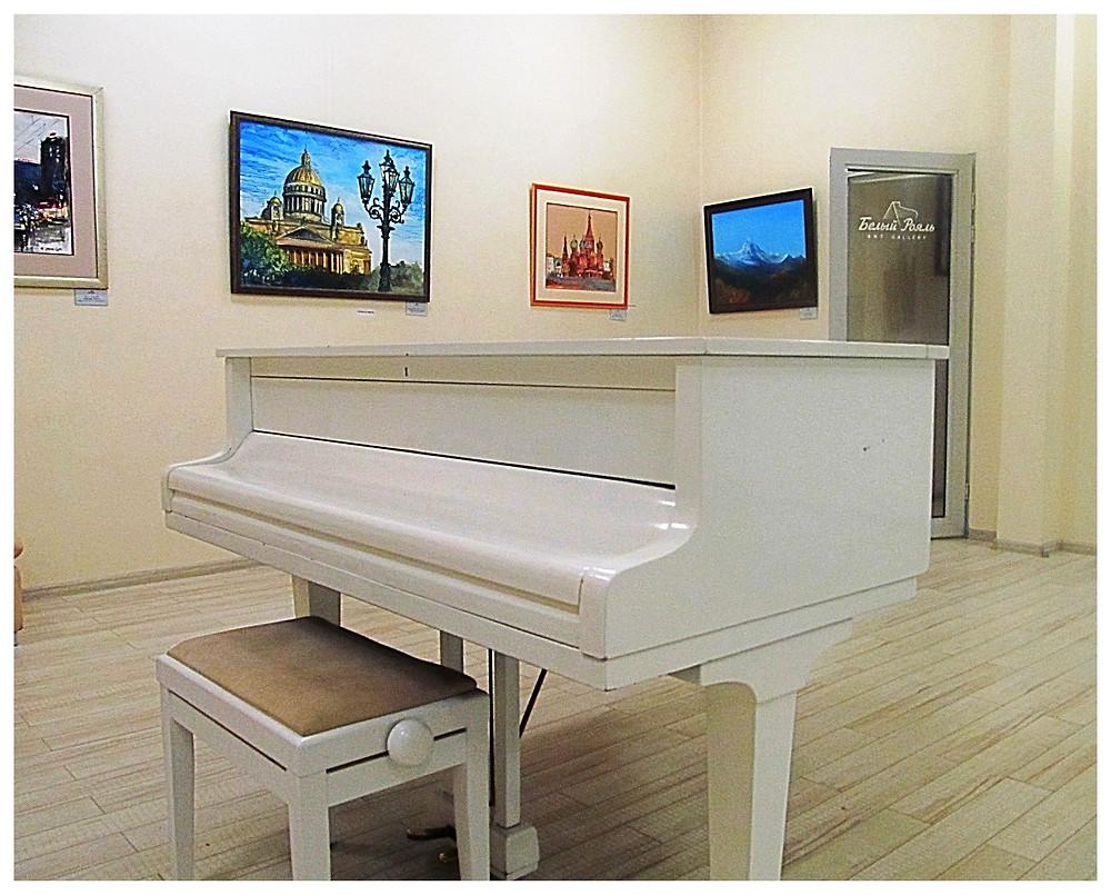 "Арт-галерея ""Белый рояль"""