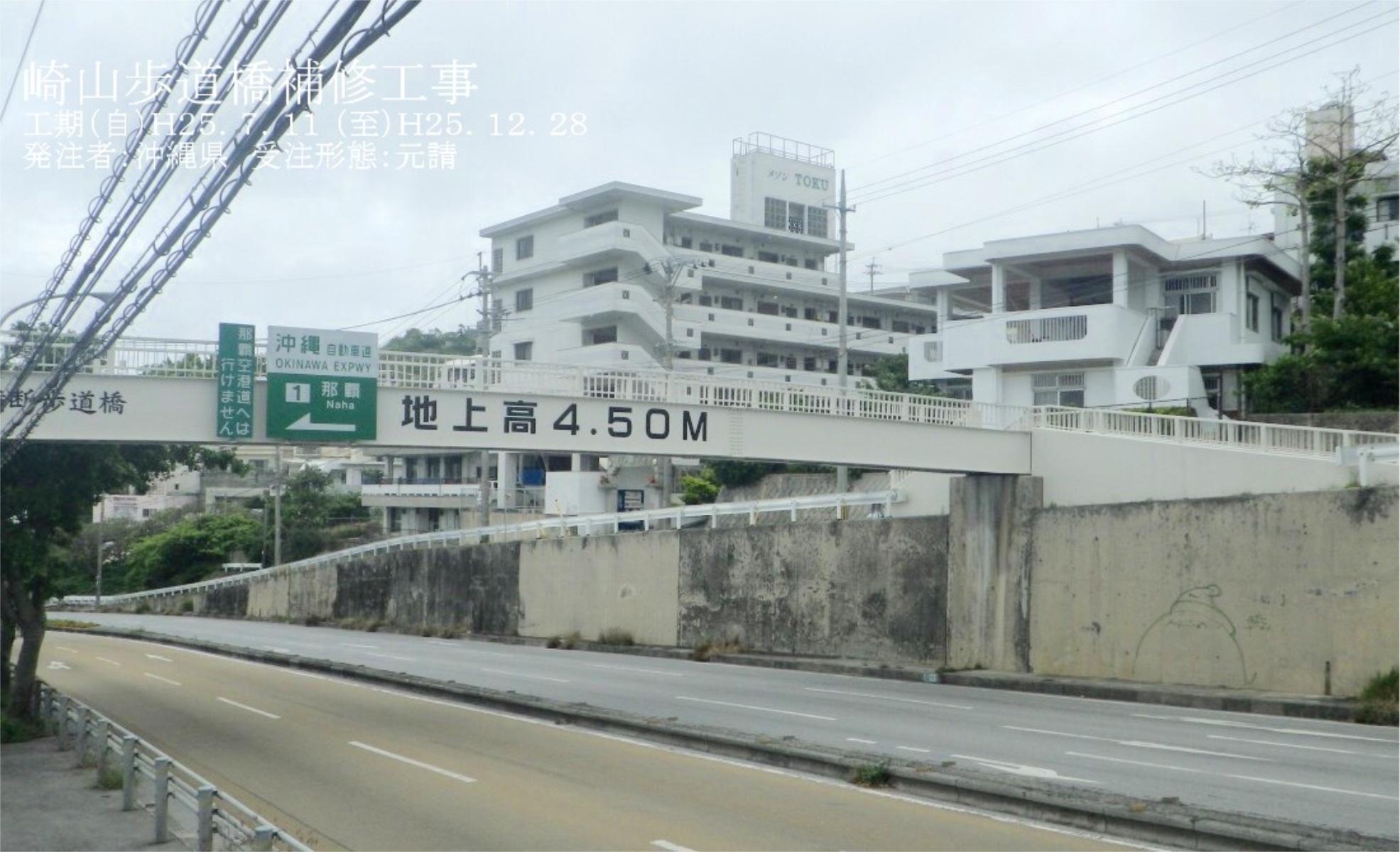 崎山歩道橋補修工事【那覇 塗装 防水 外壁補修】