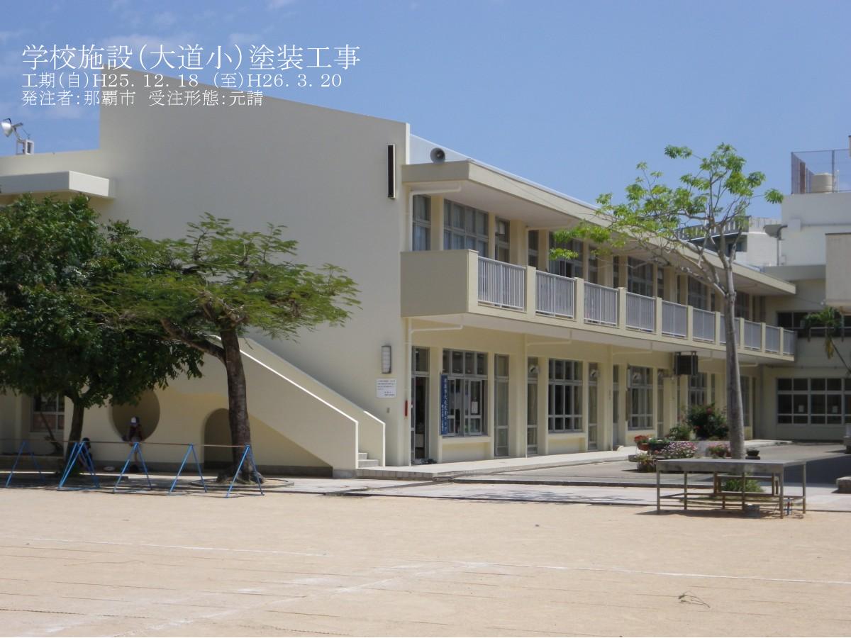 学校施設(大道小)塗装工事 【那覇 塗装 防水 外壁補修】
