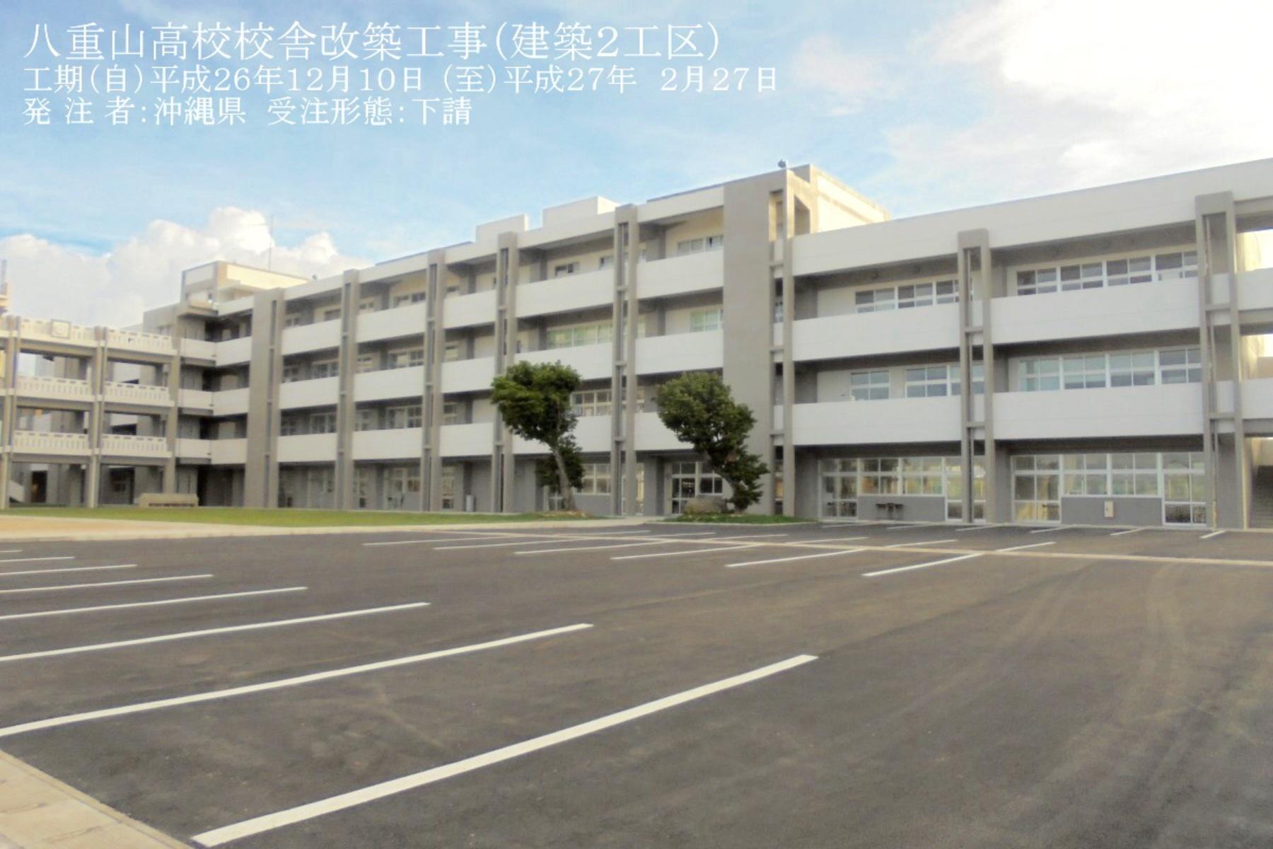 八重山高校校舎改修工事(建築2工区) (外壁塗装 防水工事 石垣市 八)