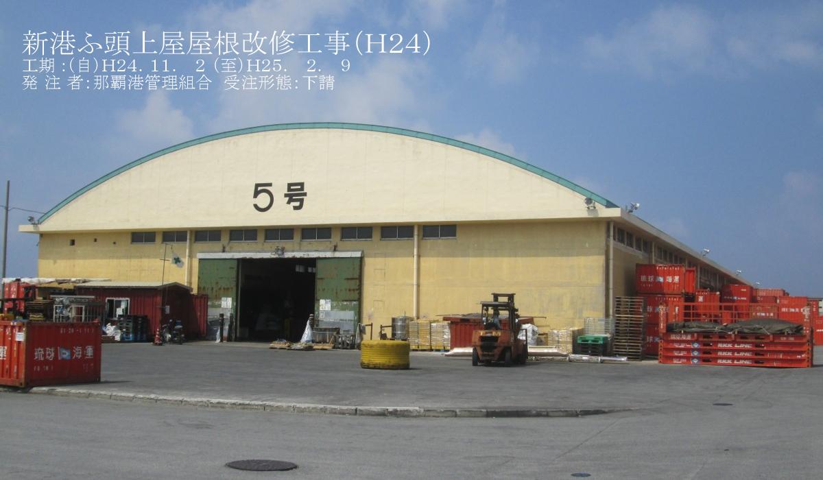 新港ふ頭上屋屋根改修工事 (【那覇 塗装 防水 外壁補修】