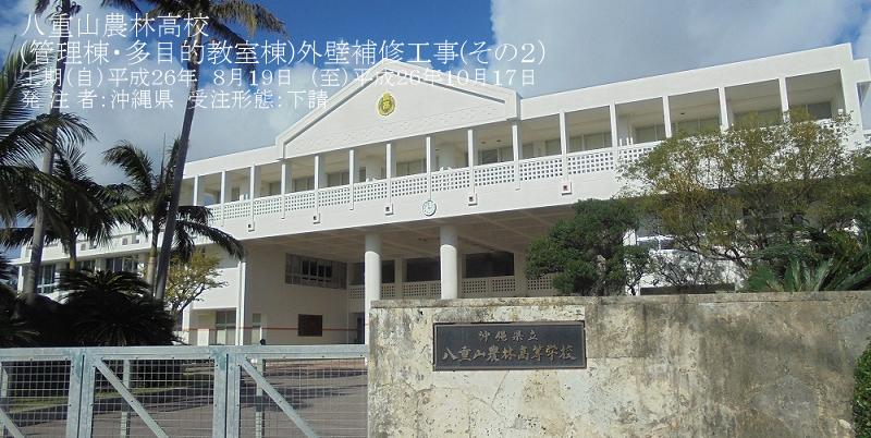 八重山農林高校(管理棟・多目的教室棟)外壁補修工事 (外壁塗装 防水工)