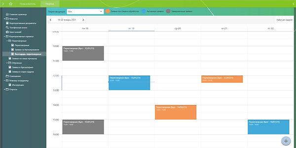 Представление-«Календарь-переговорных»