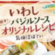 いわしバジルソースレシピ