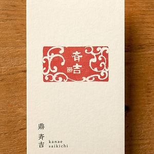 鼎斉吉のショップカード