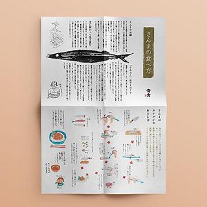 斉吉食べ方のお手紙