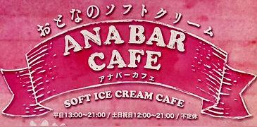アナバ-カフェ3周年記念イベント