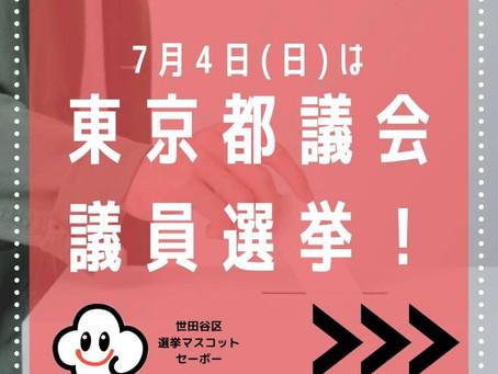 東京都議会議員選挙の広報のご依頼がありました!
