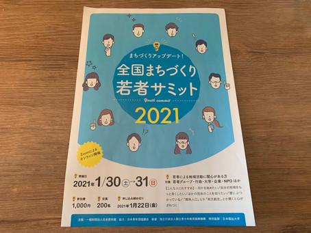 「全国まちづくり若者サミット2021」に参加!