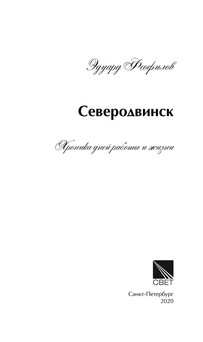 2102_Феофилов_блок_print_1.jpeg