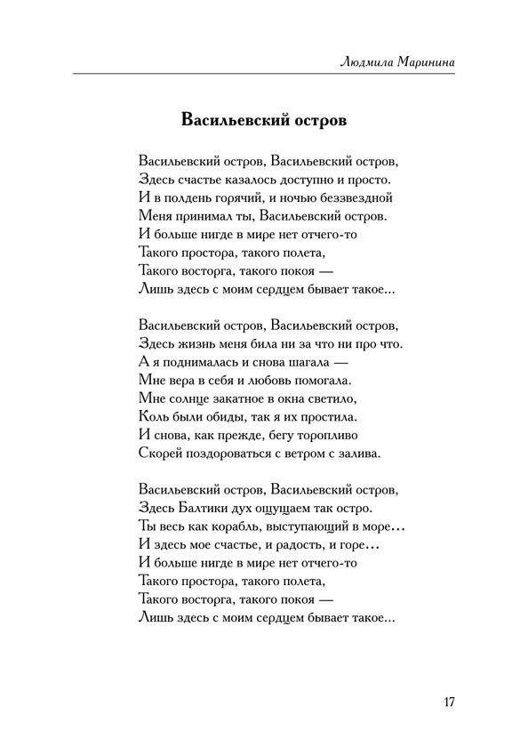2133_Маринина_145х205_PRINT_17.jpeg