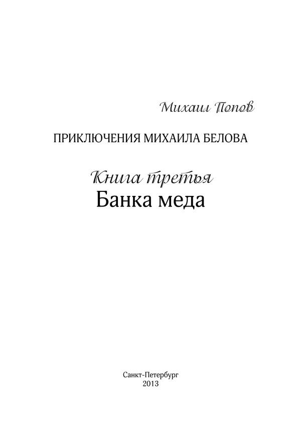 Попов_банка меда_блок_1.jpeg