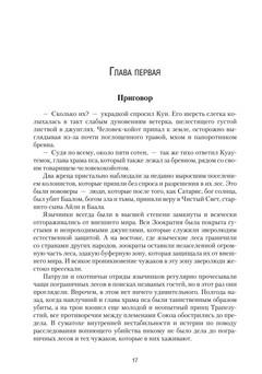 1899_Гурко_блок_print_17.jpeg