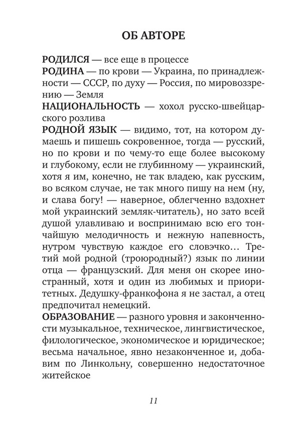 1865_Туссейн_блок_print_11.jpeg