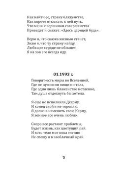 Бондаренко_блок_print_13.jpeg