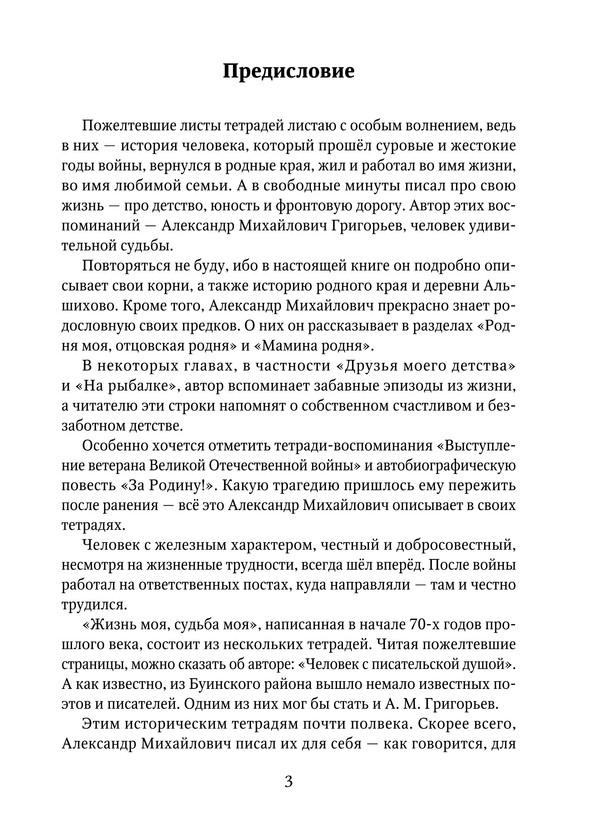 1847_Григорьев_145х205_Блок_PRINT_3.jpeg