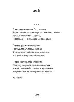 1996_Воронина_блок_print_192.jpg