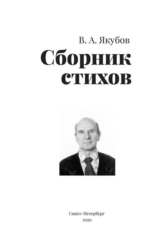 2009_Якубов_блок_print_v2_001.jpg