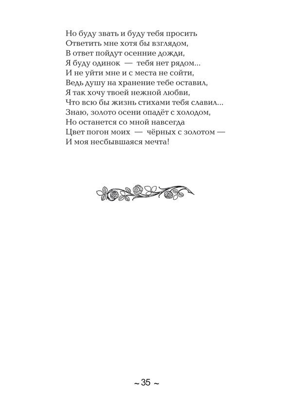1913_Певень_блок_print_35.jpeg