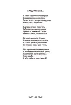 1710_Рябов_145х215_PRINT_p044.jpg