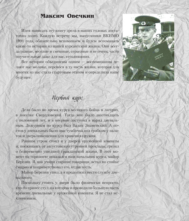 1625_Злобин_print_3.jpeg