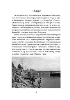 1618_Голубенцева_145х205_PRINT_6.jpeg