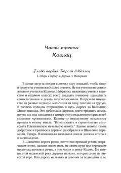 Попов_козлец_блок (1)_53.jpeg