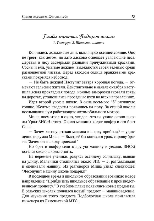 Попов_банка меда_блок_15.jpeg