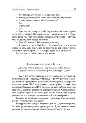 Попов_не вечер_блок_91.jpeg