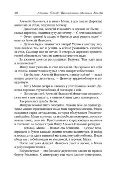 Попов_козлец_блок (1)_46.jpeg