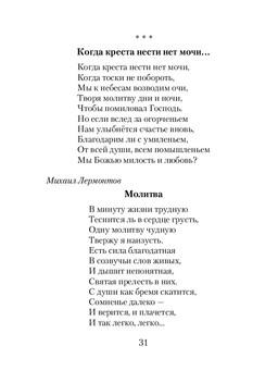 1592_Бедняжкина_блок_print_p031.jpg