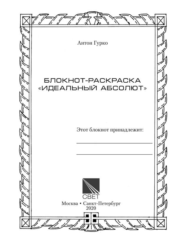 2180_Гурко_блок_print_1.jpeg