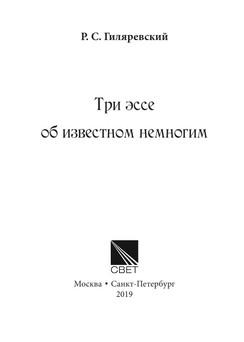 1738_Гиляревский_блок_print_1.jpeg