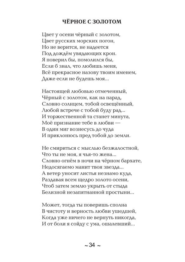 1913_Певень_блок_print_34.jpeg