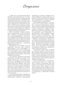 1927_Левин_блок_print_v2_5.jpeg