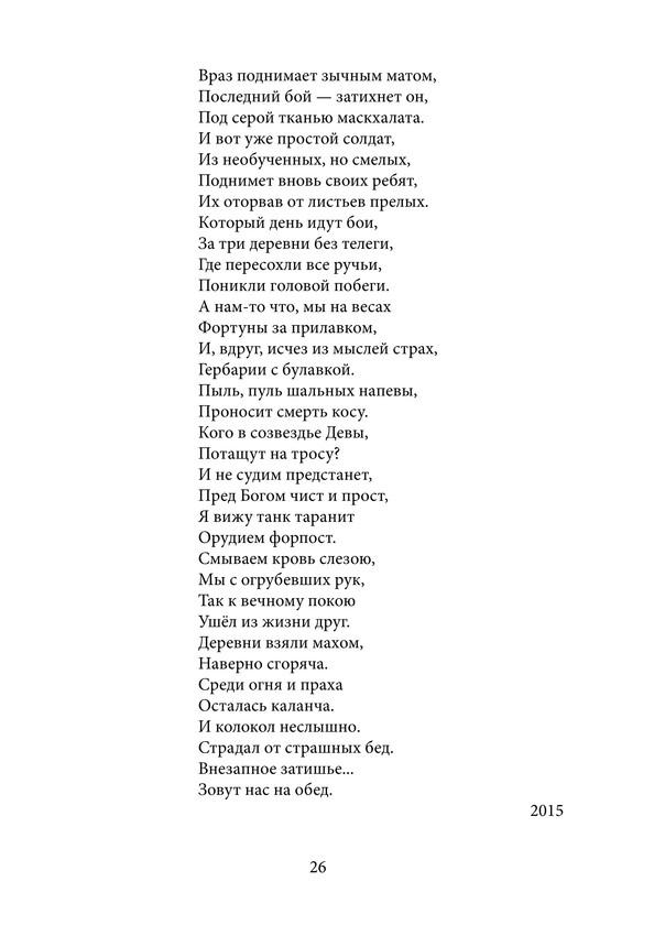 1344_Аблеев_блок_print_26.jpeg