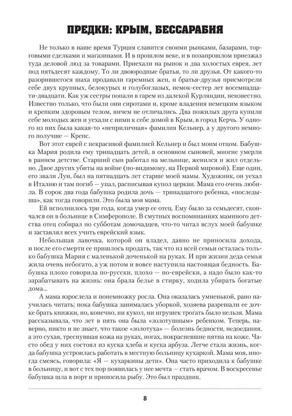 1355_Черникова_блок_print_8.jpeg