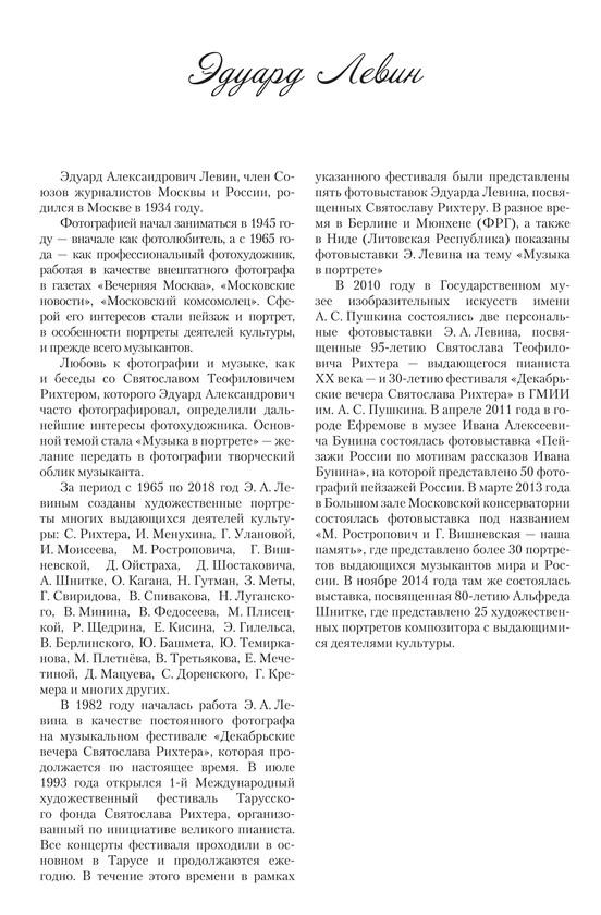 1927_Левин_блок_print_v2_294.jpg